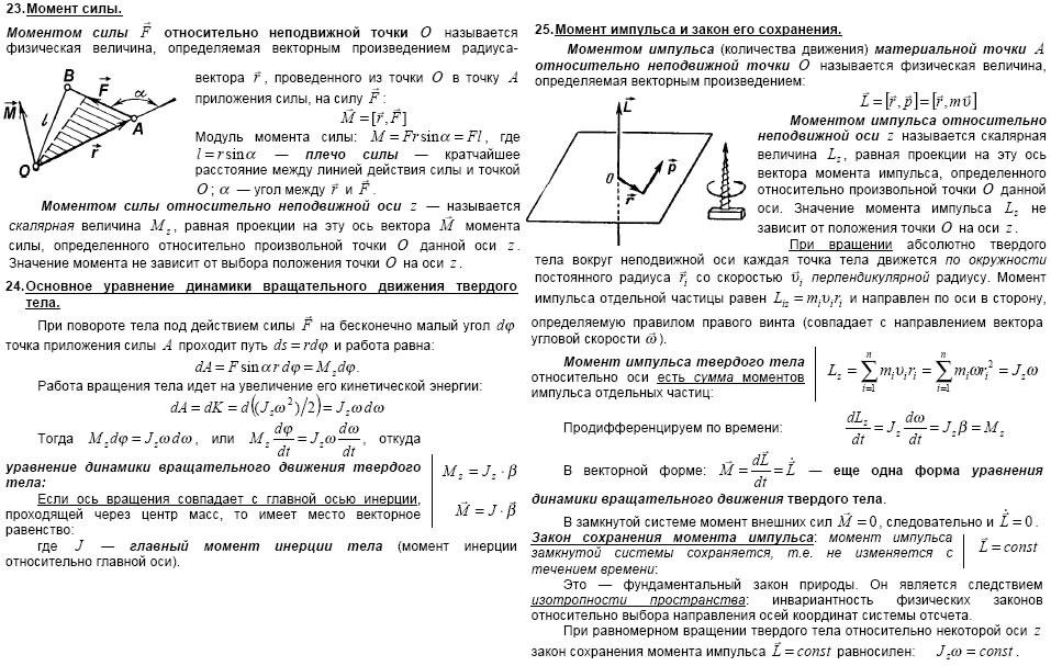 2. Экспериментальное подтверждение максвелловского закона распределения молекул по скоростям.  Опыт Штерна.
