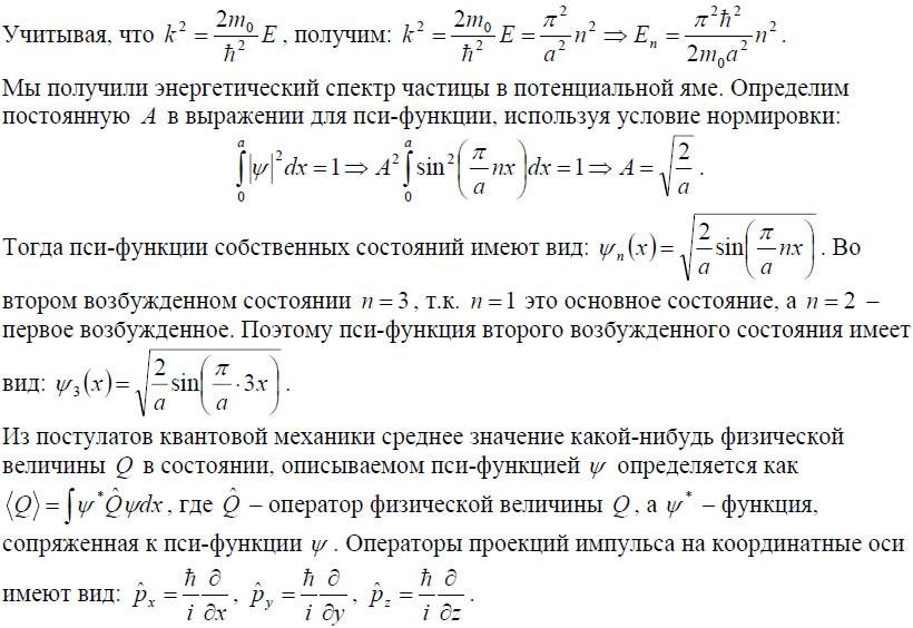 Условие задачи: частица находится в двумерной прямоугольной потенциальной яме с абсолютно непроницаемыми стенками